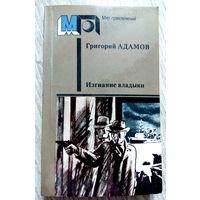 1987. ИЗГНАНИЕ ВЛАДЫКИ Г.Б. Адамов (Мир приключений)