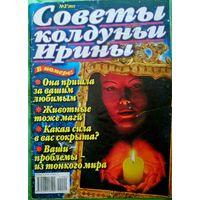 """Журнал """"Советы колдуньи Ирины"""", No2, 2011 год"""