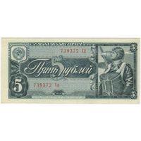 5 рублей 1938 года.   UNC