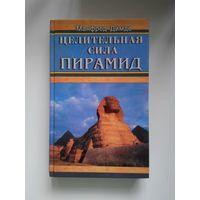 М. Димде Целительная сила пирамид