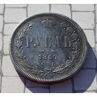 1 рубль 1867г.