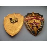 Знак жетон МВД СССР Начальник караула ВВ