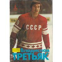 Владислав Третьяк/Герои олимпийских игр 1978год./