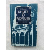 Л.И.Климович Книга о коране его происхождении и мифологии