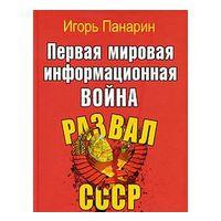 Панарин. Первая мировая информационная война. Развал СССР