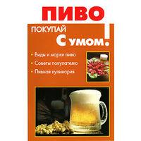 Пиво. Покупай с умом