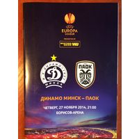 Динамо (Минск) - ПАОК (Салоники, Греция). Лига Европы. 2014/2015