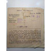Билет проездной 1935