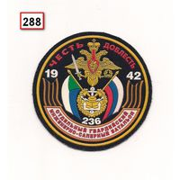 Шеврон 236 о гв. исб