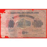 5,000 рублей 1921! Закавказье! Казначейство Грузинской Демократической Республики! 1/11! Гражданская война! ЕДИНСТВЕННАЯ банкнота Казначейства Грузинской Демократ. Республики 1921! ВОЗМОЖЕН ОБМЕН!