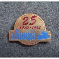 25 лет 1970-1995 НПО АВРОРА Ленинград