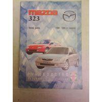 Книга. Ремонт автомобиля Mazda 323 выпуска 1989-1998 гг.