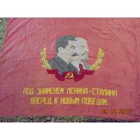 Знамя времён СССР 40-50 годы с изображением Ленина и Сталина, герба СССР.