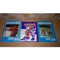 Хоккей 1988, 89, 90 г. СССР. 3 книжечки в коллекцию. Одним лотом
