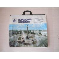 Фирменный пакет завода Горизонт