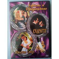 Гордость и предубеждение (1995). Скарлетт (1994). Джейн Эйр (1983). DVD