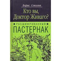 Борис Соколов. Кто вы, Доктор Живаго?