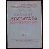 Блокнот агитатора #2-1948