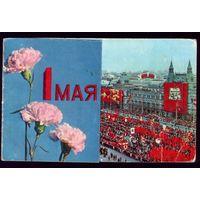 1973 год С.Вишневский 1 мая чист