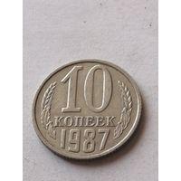 10 копеек 1987 год