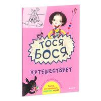 Тося-Бося путешествует. Книга веселых заданий для детей. Рисуй, раскрашивай, вырезай, играй. Лина Жутауте