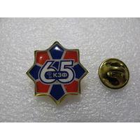 Знак. 65 КЗФ. (Ключевской завод ферросплавов)