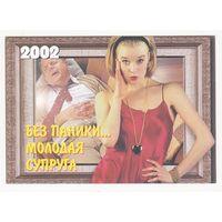 Календарик 2002 (42)