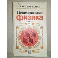 Я.И. Перельман. Занимательная физика. Книга 2