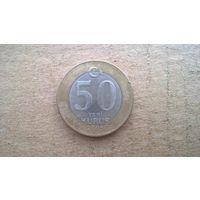 Турция 50 курушей, 2005г.  (D-26)