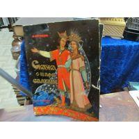А.С. Пушкин. Сказка о царе Салтане. Альбом-комплект: книга + цветные репродукции. 1972 г.