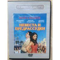 DVD НЕВЕСТА И ПРЕДРАССУДКИ (ЛИЦЕНЗИЯ)
