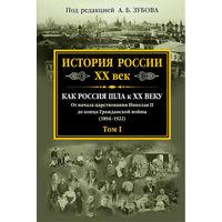 История России XX век. В 3 томах