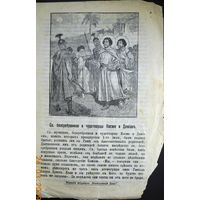 """Воскресные листки """"Св. безсребреники и чудотворцы Косма и Дамиан"""", номер 180, 1898 г."""