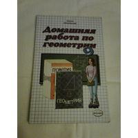 Домашняя работа по геометрии,7-9класс.