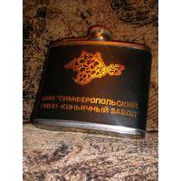 """Фляжка """"Симферопольский вино-коньячный завод"""""""