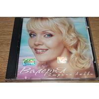 Валерия - Страна Любви - CD