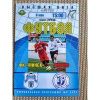 Минск-Динамо(Брест)-2007