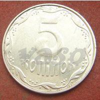 6325:  5 копеек 2008 Украина