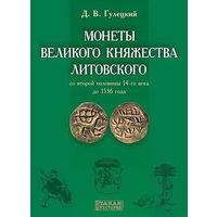 МОНЕТЫ ВЕЛИКОГО КНЯЖЕСТВА ЛИТОВСКОГО (СО ВТОРОЙ ПОЛОВИНЫ 14-ГО ВЕКА ДО 1536 ГОДА). КНИГА-КАТАЛОГ. COINS OF THE GRAND PRICIPALITY OF LITHUANIA FROM THE SECOND HALF OF THE 14TH CENTURY TO 1536