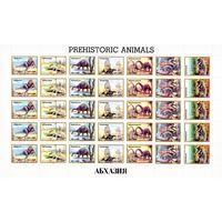 Доисторические животные Фауна Абхазия 1993 год лист из 5 серий