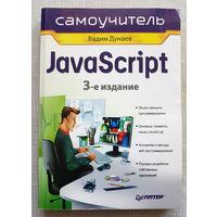 Вадим Дунаев. Самоучитель JavaScript. 3-е издание