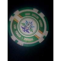 Фишка казино Вегас  25 долларов