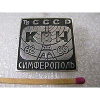 Знак. ТВ. КВН СССР. Симферополь 1968-1969. тяжёлый