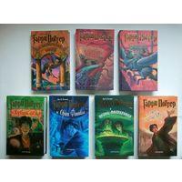 Книги Гарри Поттер РОСМЭН (  вся серия 7 книг)