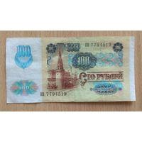 100  рублей 1991 года  СССР серия   КВ 7794519