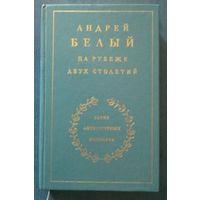Андрей Белый. На рубеже двух столетий. Серия литературных мемуаров