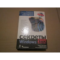 Секреты Windows 2000