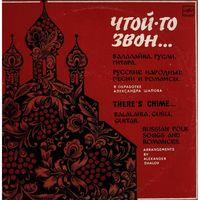 LP ЧТОЙ-ТО ЗВОН. Русские народные песни и романсы (1988)