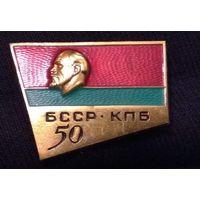 50 лет КПБ БССР  (Ленин)
