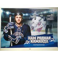 """Постер Ник Бэйлен """"Динамо"""" Минск - Размер 29/42 см."""